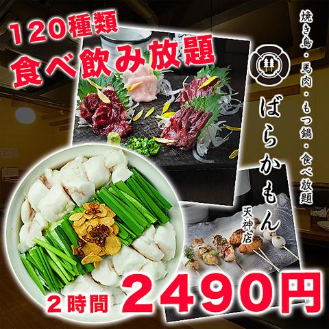 【宴会・歓送迎会・接待・会食】新鮮な馬肉料理・鍋を味わえる老舗。貸切最大60名