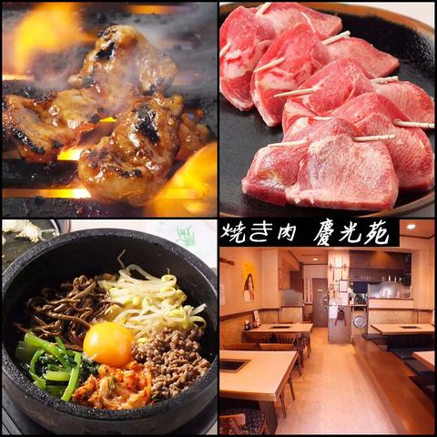 常連様に愛され、宮崎台で35年の手づくりの自慢の味♪厳選した焼肉をリーズナブルに!