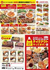 いちおしや伝五郎 高岡駅南店の写真