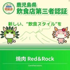焼肉 レッドアンドロック Red&Rock よかど鹿児島店の雰囲気1
