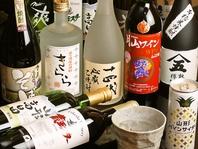山形名産の地酒・焼酎・ワイン