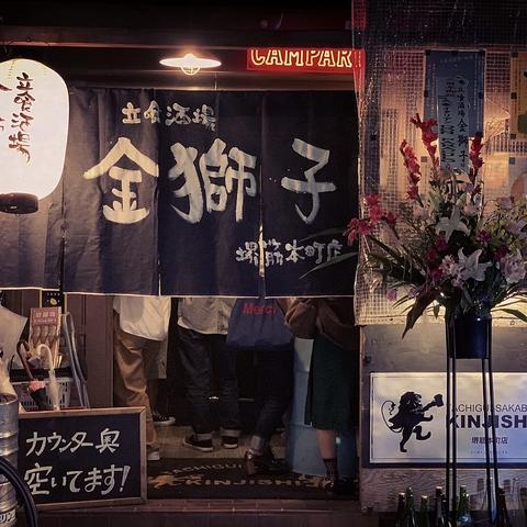 立喰酒場 金獅子 堺筋本町店