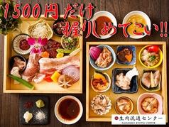 生肉流通センター 栄本店の写真