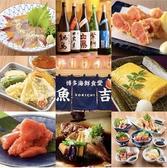 博多海鮮食堂 魚吉 ソラリアステージ店の雰囲気3