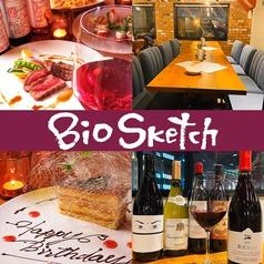 Cafe&Grill Bio Sketch カフェアンドグリル ビオスケッチのおすすめ料理1