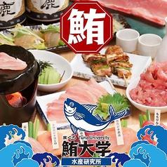 まぐろ大学水産研究所 梅田店の写真