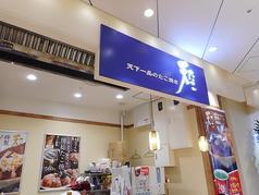 天たこ 津田沼店の写真