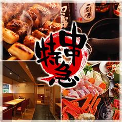 串特急 藤枝楽座店の写真