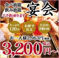 時間はたっぷり2時間◎食べ飲み放宴会3200円~