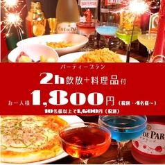 バームーンウォーク bar moon walk 高田馬場店のコース写真