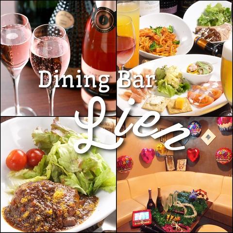ダイニングバー リアン Dining Bar Lien