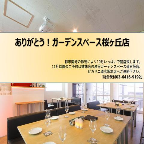 貸切ラウンジ 渋谷ガーデンスペース 桜丘店