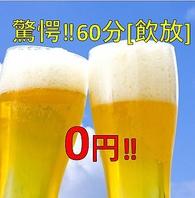 ポイント利用OK!【期間限定】60分飲み放題0円!!