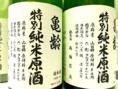 「氷温18年熟成酒」亀齢・特別純米原酒・一升瓶数量限定3本