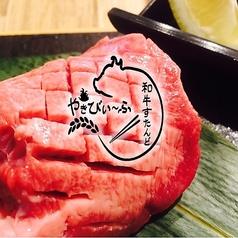 和牛すたんど やきびぃーふの写真