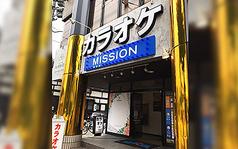 カラオケMISSION 刈谷駅前店