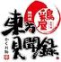 鶏屋 東方見聞録 阪急梅田店のロゴ