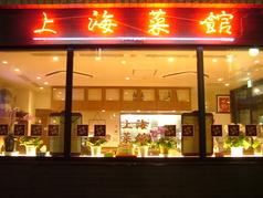 上海菜館イメージ
