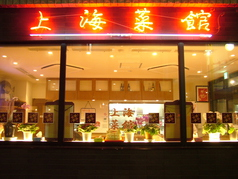 上海菜館の写真