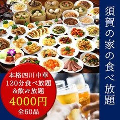 居酒屋 四川料理 須賀の家のコース写真