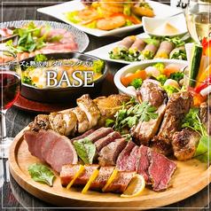 肉バル 池袋BASE 池袋東口店
