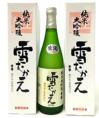 「氷温15年熟成酒」 雪むかえ・純米大吟醸・720ml瓶数量限定3本
