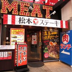 レアステーキ専門店 松本ステーキの写真