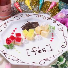 貸切パーティスペース FES フェス 梅田のコース写真