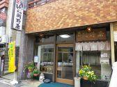 鱒寿し 関野屋 富山駅のグルメ
