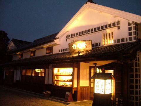 築150年の蔵を改築した、情緒あふれる店構え。2階個室は宴会に最適です。