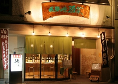 飛騨の味 酒菜の雰囲気1