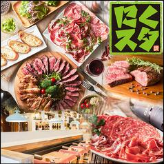 カタマリ肉ステーキ&サラダバー にくスタ 町田旭町店の写真