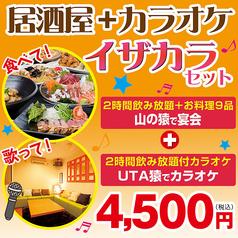 UTA猿 帯広南町店のコース写真