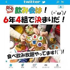 6年4組 北新地分校 梅田2号店