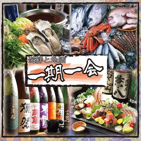 2/1NewOPEN!!市場直送海鮮と全国の地酒の食べ飲み放題のお店!
