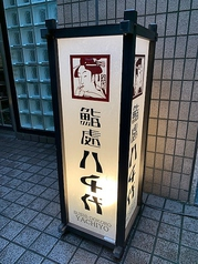 鮨處 八千代 総本店 別亭の雰囲気1