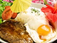 ハワイの名物料理ロコモコ