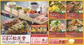 料理メニュー写真【平日限定】お昼の松花堂