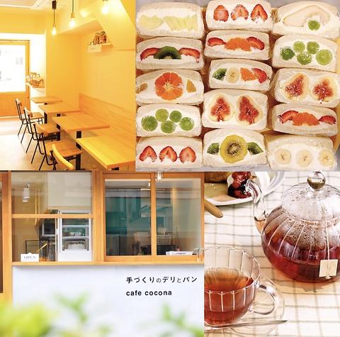 素材にこだわり、手作りの美味しさをご提供◎フルーツサンドや萌え断サンドが大人気