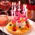 4名様以上のコースのご予約で記念日ホールケーキ・ボトルシャンパンのご用意OK!