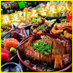 個室 居酒屋 酒武者 栄伏見店のおすすめ料理1