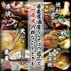石挽蕎麦と炭串焼 一成 ichinaru いちなる 守谷店