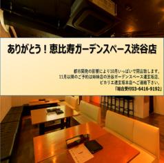 恵比寿ガーデンスペース 渋谷店の写真