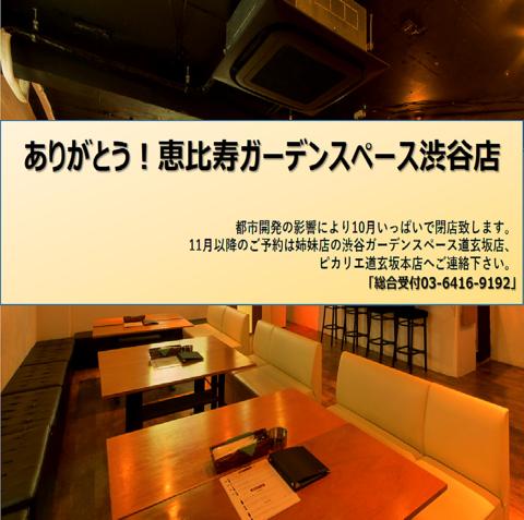 恵比寿ガーデンスペース 渋谷店