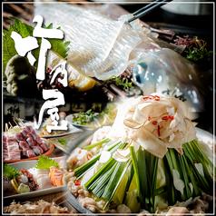 竹乃屋 川端店の写真