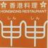 香港料理 申申のロゴ