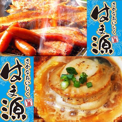 6/14より夏限定【はま源】としてOPEN★新鮮魚介の浜焼きと新登場肉焼きを楽しんで!!