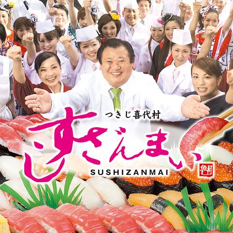 お寿司といえば『すしざんまい』江戸前寿司の本場、美味しい寿司が食べたいなら急げ!