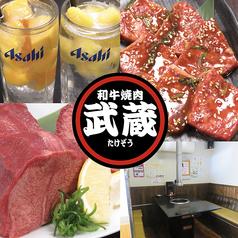 炭火焼肉 武蔵 堺東の写真