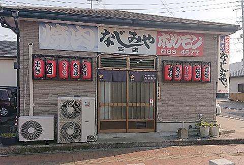 なじみや 支店